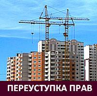 Как оформляется покупка квартиры по переуступке прав?
