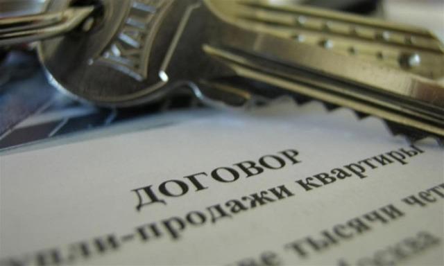 Договор купли продажи квартиры: порядок оформления и регистрация