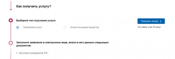 Самый удобный способ выписаться из квартиры через интернет-портал «Госуслуги» - в любое время в любом месте