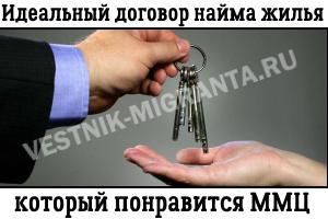 Договор найма жилого помещения между физическими лицами: образец, скачать бланк, шаблон и пример документа для аренды квартиры гражданином у гражданина