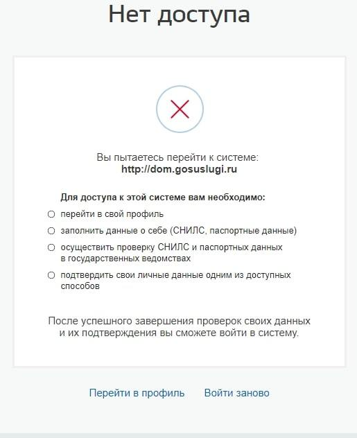 Пожаловаться на ЖКХ через Интернет: как написать и подать жалобу на работу ЖКХ при помощи Гос портала в режиме онлайн