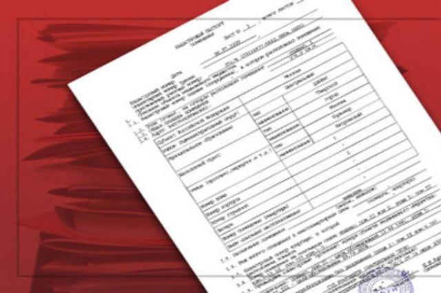 Где получить кадастровый паспорт на нежилое помещение и как, а также какая информация в нем отображается и образец документа