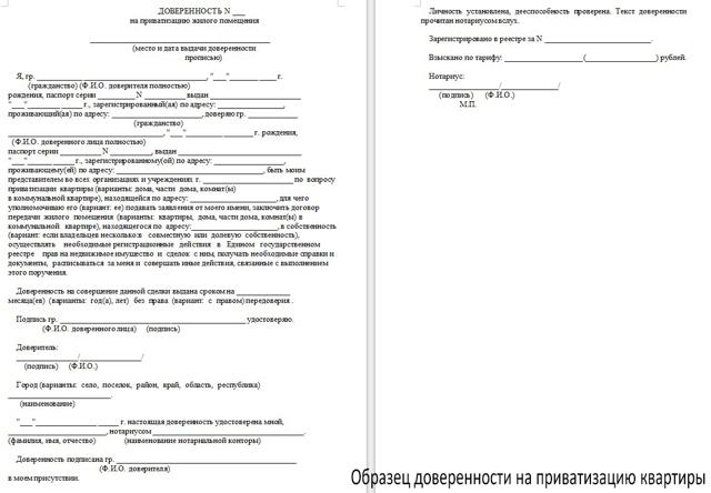 Доверенность на приватизацию квартиры: необходимые документы и порядок оформления