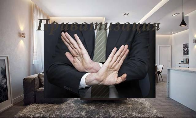Как оформить отказ от приватизации квартиры?