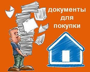Документы при покупке квартиры: полный перечень и стоимость услуг