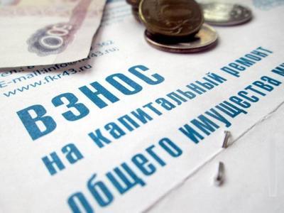 Капремонт ЖКХ: законно или нет осуществлять поборы, в фонд капитального ремонта многоквартирных домов, и реально ли отказаться от такой платы, а также входит ли данная сумма в квитанцию по квартплате