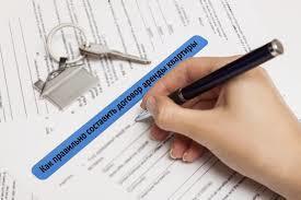 Договор аренды квартиры для юридического адреса между двумя агентами: образец, сдача жилья в пользование лицу, представляющему организацию