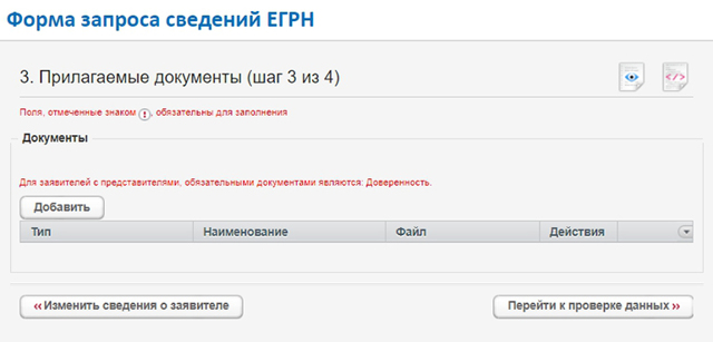 Как и где можно получить выписку из ЕГРП?