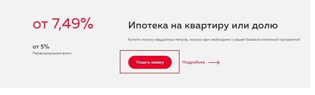 Оформление ипотеки в Москве и регионах в «Росбанк Дом»