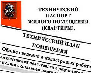 Технический паспорт на квартиру: содержание и способ получения