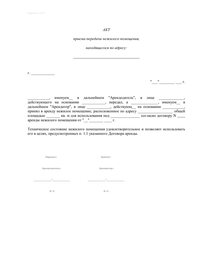 Договор аренды нежилого помещения между физическим лицом и ИП образец документа и бланк, как составить, а также соглашение между ИП и ИП, может ли ИП сдавать собственное нежилое помещение как физическое лицо и чем регламентирована эта сдача?