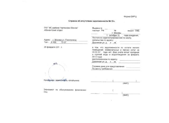 Субсидия на квартплату: необходимые документы и способ получения
