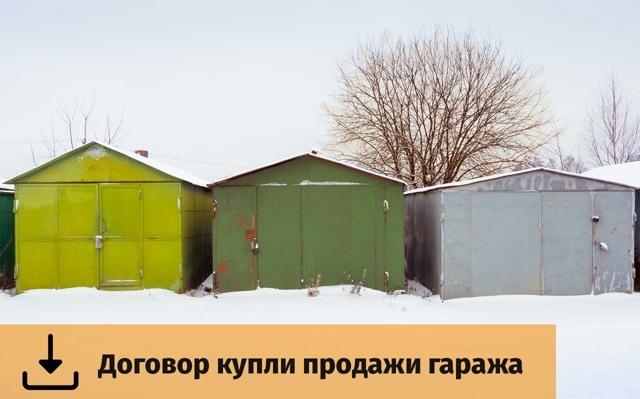 Договор купли-продажи гаража в ГСК (гаражном кооперативе) по членской книжке: скачать образец документа
