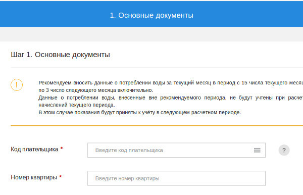 Личный кабинет ЖКХ: показания счетчиков, возможна ли их передача через портал департамента, а также можно ли передать через сайт Госуслуг РФ?