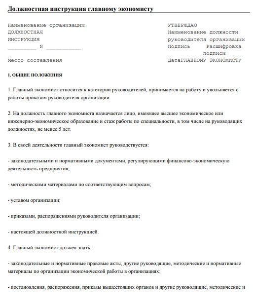 Должностная инструкция экономиста ЖКХ: образец и основные моменты работы и обязанностей специалиста планово-экономического отдела в сфере ЖКХ