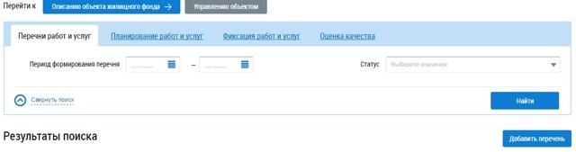 Инструкция по заполнению ГИС ЖКХ: с чего начать размещение информации для органов местного самоуправления, как использовать шаблоны, а также как внести изменения?