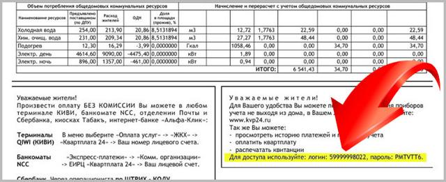 Узнать задолженность по ЖКХ: как проверить оплату за год и где можно посмотреть по коду плательщика долги, а также, какие есть способы проверки задолженностей на ВТБ