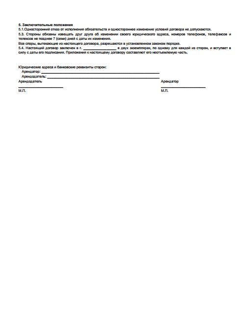 Договор аренды нежилых помещений: скачать типовой образец бесплатно в Ворде, бланк, форма и шаблон данного документа для оформления долгосрочного сотрудничества с арендодателем, а также условия аренды площади