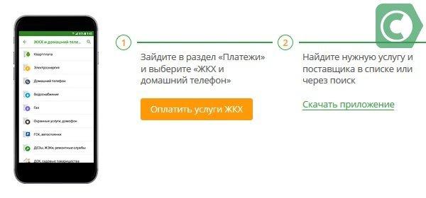 Как оплатить услуги ЖКХ через мобильный банк Сбербанка, а так же как внести оплату онлайн при помощи приложения в телефоне