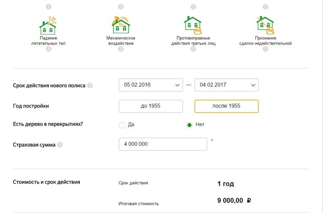 Страховка квартиры для ипотеки Сбербанк: сколько стоит и где дешевле застраховать, а также какие документы нужны для страхования квартиры и жизни, цена и стоимость такой страховки, ее ставка