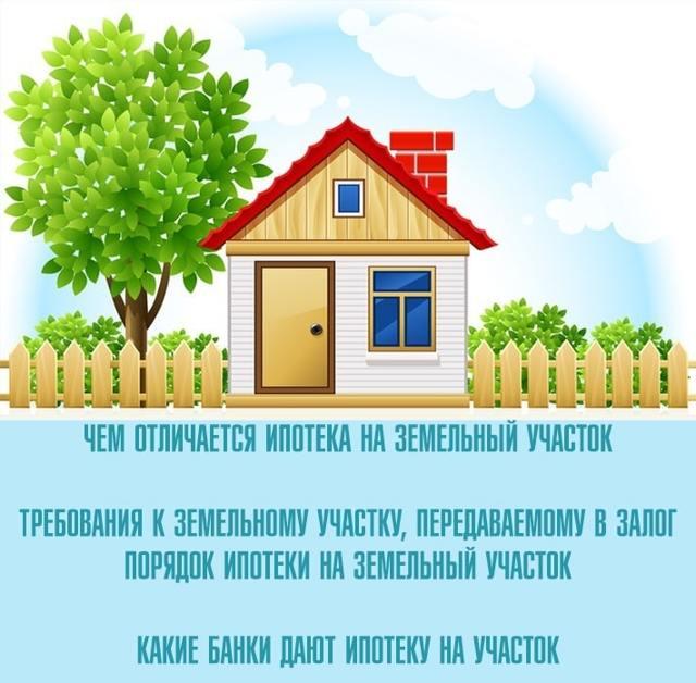 Как получить ипотеку на земельный участок?