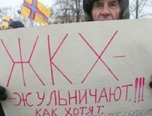 Проблемы ЖКХ: пути решения беспредела в сфере жилищно-коммунального хозяйства, а, также, какой составили рейтинг основных вопросов в России и как их решить?