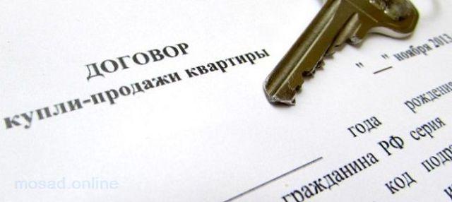 Существенные условия договора купли продажи квартиры