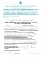 Заявление на перепланировку квартиры: образец, как составить исковой документ по установленной форме 266?