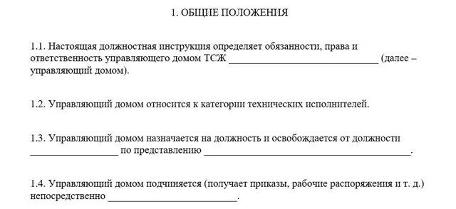 Должностная инструкция дворника в ТСЖ, а также образец трудового договора для работы с ним