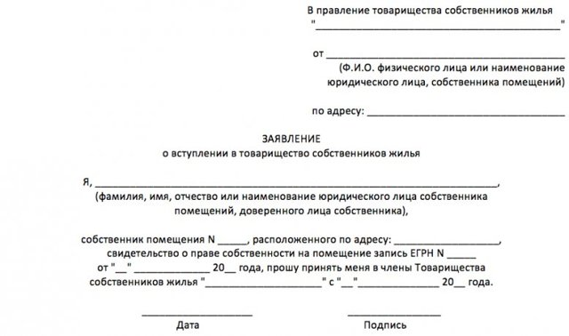 Заявление на вступление в ТСЖ: образец, как правильно составить, как стать членом, вступать туда или нет?