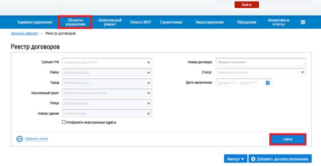 Шаблоны для импорта данных в ГИС ЖКХ из файлов формата excel: как выполнить загрузку и выгрузку документов, а также частые проблемы