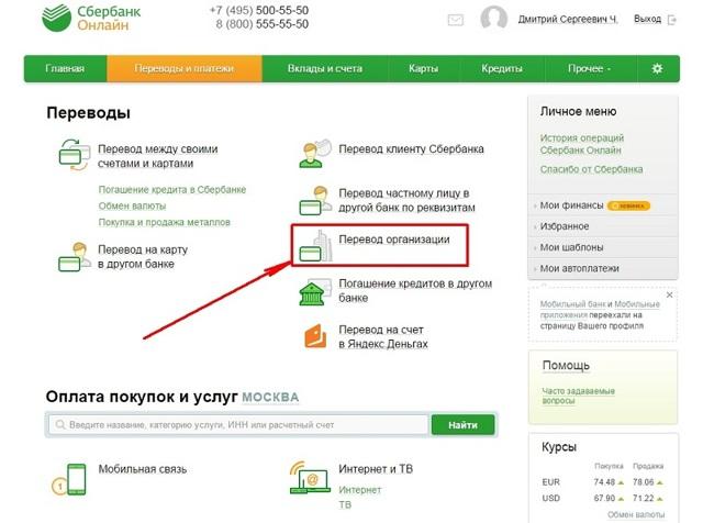 Как оплачивать ЖКХ через Сбербанк Онлайн: оплата картой Сбербанка по лицевому счёту, а также о платежах по интернету через