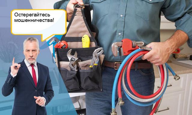 Должностная инструкция слесаря сантехника ЖКХ и аварийной службы, его обязанности, а также как вызвать, расценки на слесарные работы и бесплатные услуги, инструкция по охране труда, и, что мне делать, если я ищу работу в этой сфере