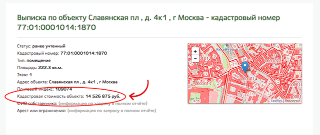 Как заказать кадастровый паспорт на квартиру онлайн?