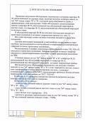 Образец технического заключения на перепланировку квартиры: два основных способа, у кого можно заказать, а также содержание и порядок получения документа