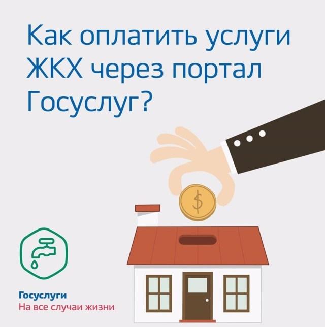 Госуслуги  и ЖКХ: как оплатить коммунальные услуги  через личный кабинет на официальном портале и пошаговая инструкция по оформлению оплаты без комиссии из дома