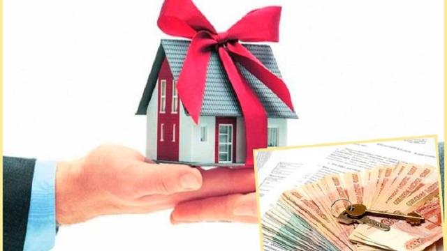 Оформляем дарение квартиры через нотариуса