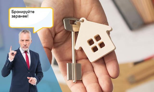 Как снять квартиру на сутки: где и как правильно арендовать посуточно, чтобы не обманули? Дешево и сердито: сколько стоит съем, а также цены в зависимости от района
