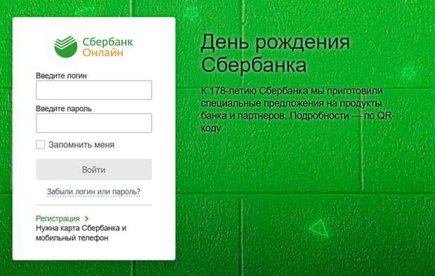 Сбербанк и оплата ЖКХ картой Сбербанка: можно ли оплачивать по кредитной карте через банк коммунальные услуги и какова комиссия с этой операции