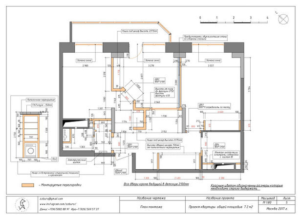 Проект перепланировки квартиры: образец и примеры, а также, как самостоятельно сделать эскизные варианты для согласования, типовые требования и состав документации, которые можно скачать с сайта мосжилинспекции
