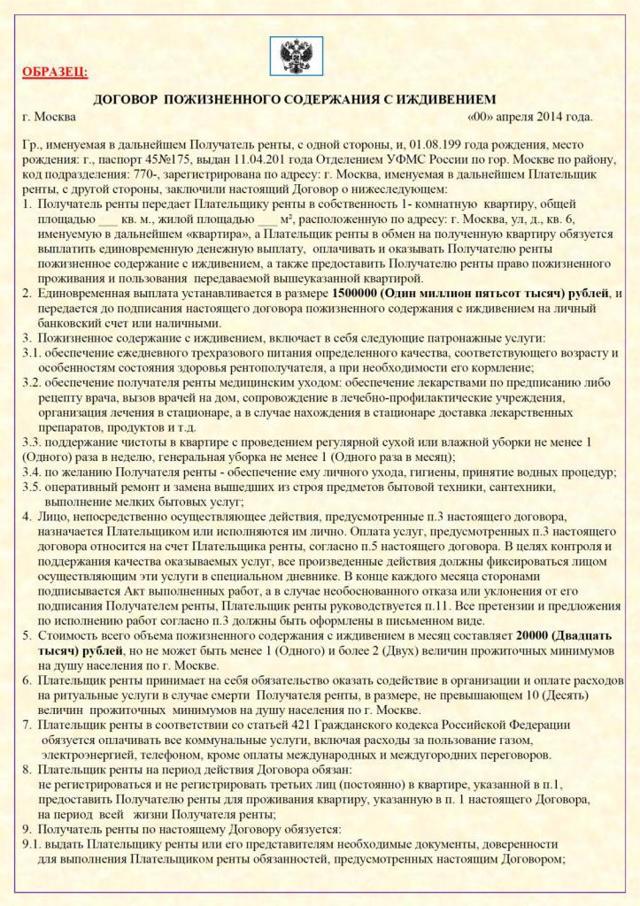 Договор пожизненной ренты: основные нюансы