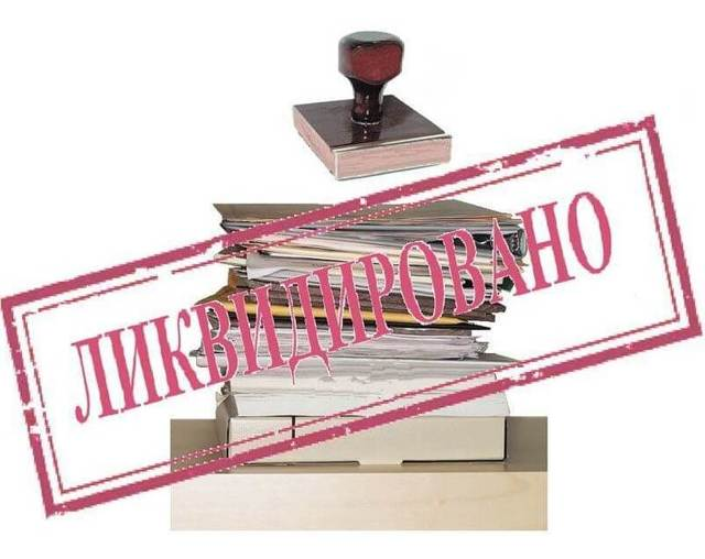 Ликвидация ТСЖ: пошаговая инструкция с образцами протоколов и документов, как закрыть организацию в добровольном порядке и по решению суда (случаи из юридической практики из-за банкротства и наличия долгов), последствия для собственников