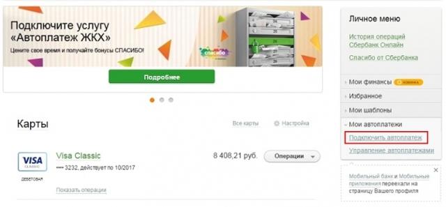 Автоплатеж ЖКХ от Сбербанка, что это такое: как осуществляется онлайн через личный кабинет, как отключить, через какие каналы и на какую карту можно подключить, а также как работает, как отменить и проверить