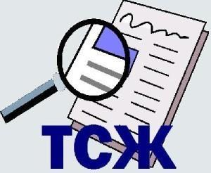 Что нужно, чтобы создать ТСЖ: какие учредительные документы необходимы и как правильно подготовить форму протокола создания Товарищества собственников в многоквартирном доме?